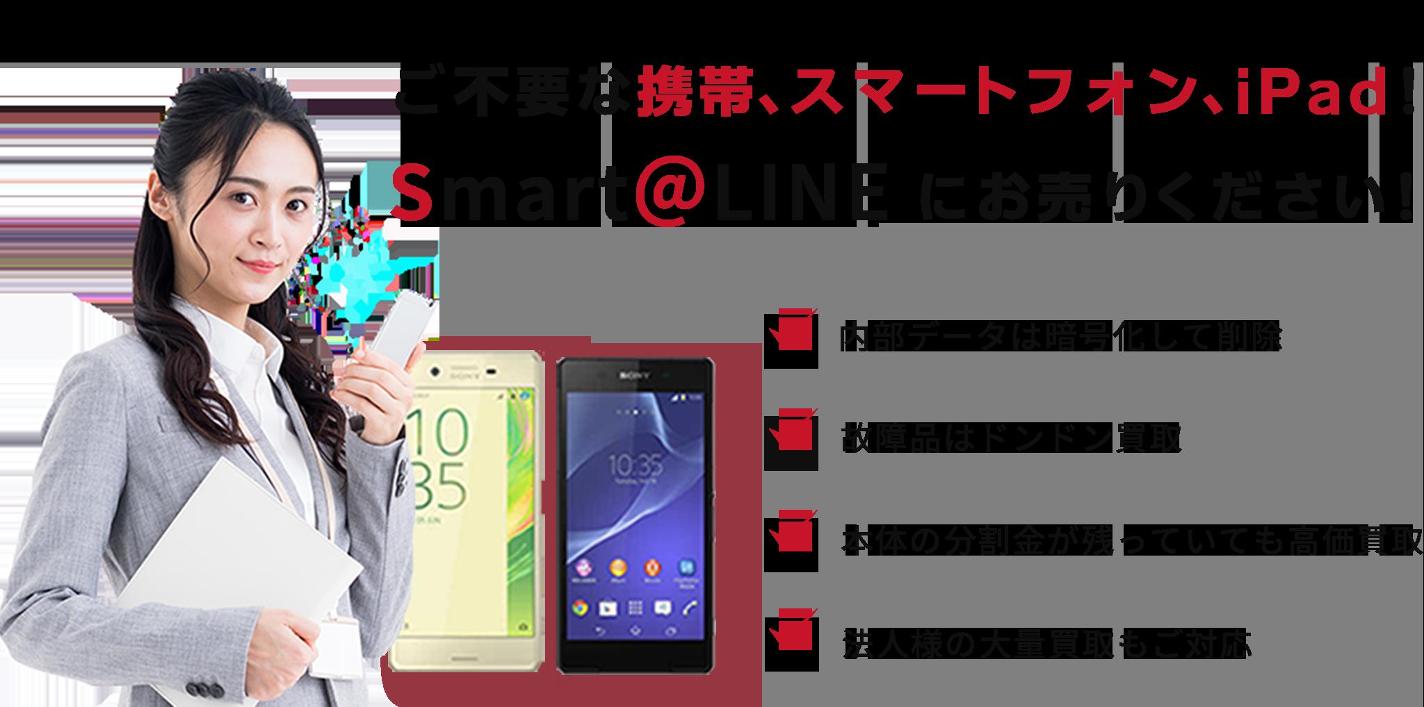 ご不要な携帯、スマートフォン、iPad! SmartLINEにお売りください!