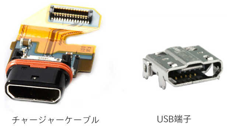 USB端子 チャージャーケーブル